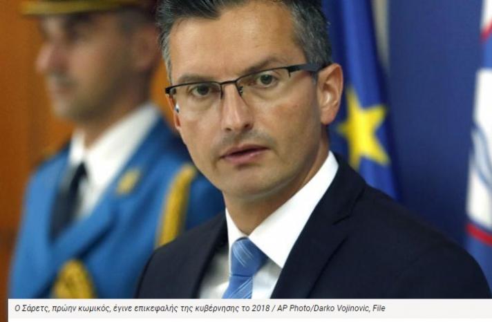 Έπεσε η κυβέρνηση στην Σλοβενία