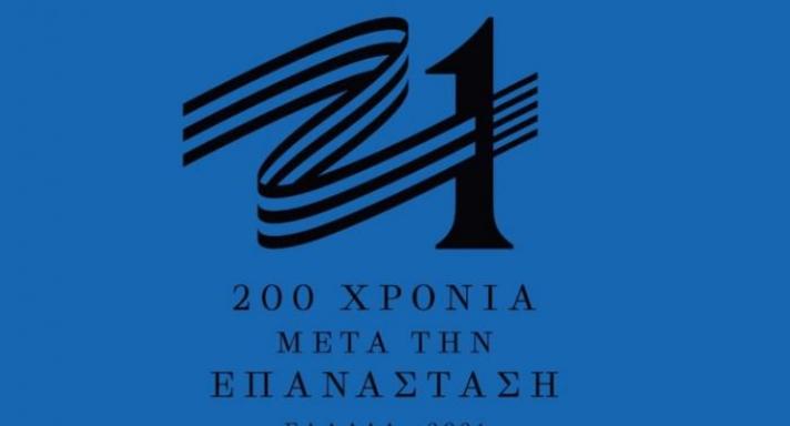 Αυτό είναι το σήμα της Επιτροπής «Ελλάδα 2021» - Στον «αέρα» το επίσημο site (Photo | Video)