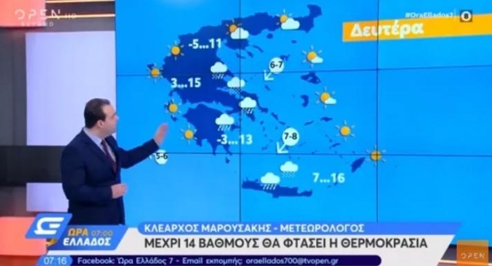Ντυθείτε ζεστά και πάρτε ομπρέλα! Δείτε την πρόβλεψη του Κλέαρχου Μαρουσάκη