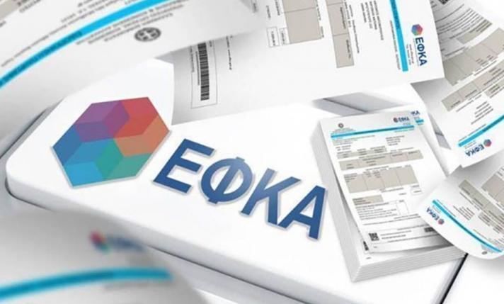 ΕΦΚΑ: Ποιοι θα πληρώσουν αναδρομικά από εισφορές λόγω καθυστερήσεων
