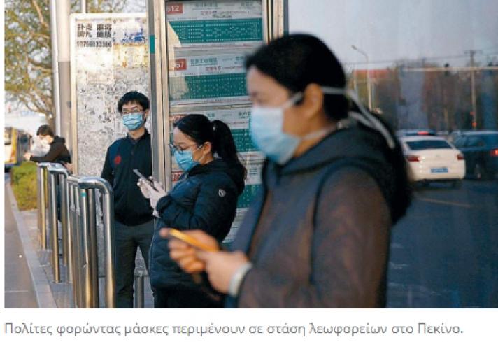 Κίνα: φορείς χωρίς συμπτώματα, μια νέα απειλή