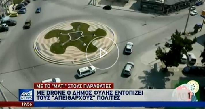 ΑΝΤ1 : Με drone ο έλεγχος για τα μέτρα στον Δήμο Φυλής (ΒΊΝΤΕΟ)