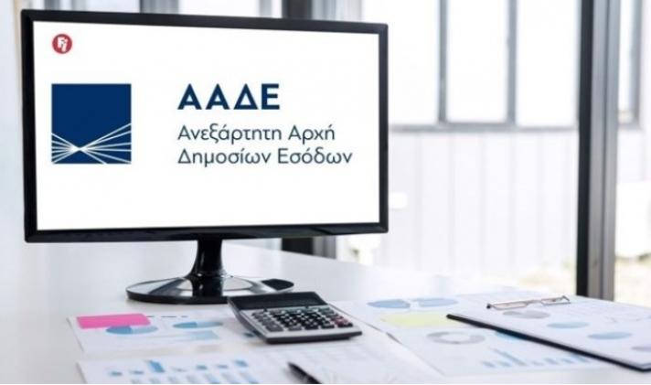 ΑΑΔΕ: Ποιες εφαρμογές θα είναι εκτός λειτουργίας έως τη Δευτέρα