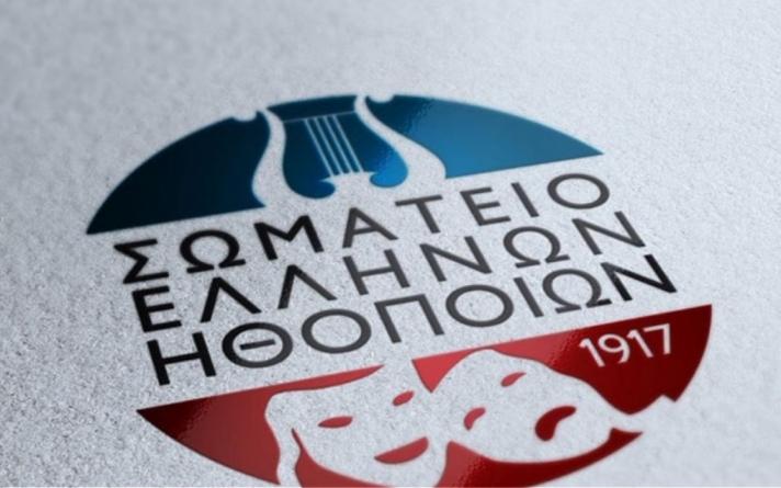 H σκληρή ανακοίνωση του ΣΕΗ για τον Δημήτρη Λιγνάδη