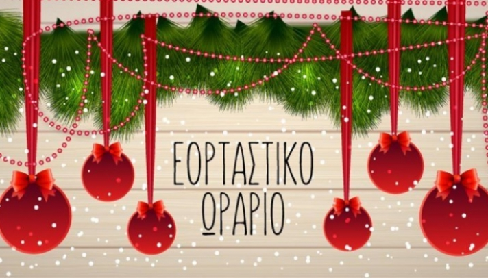 Πότε αρχίζει το εορταστικό ωράριο των καταστημάτων σε Αθήνα και Θεσσαλονίκη - Ποιες Κυριακές θα είναι ανοιχτά