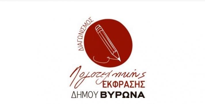 Προκήρυξη 6ου Διαγωνισμού Λογοτεχνικής Έκφρασης του Δήμου Βύρωνα