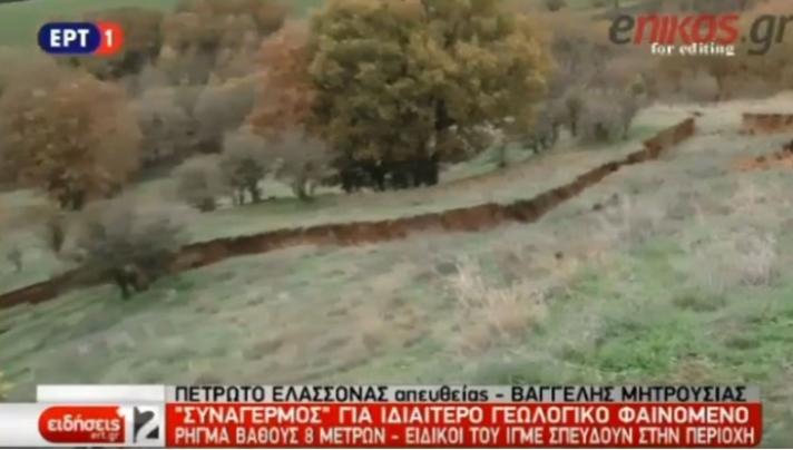 Συναγερμός για γεωλογικό φαινόμενο στην Ελασσόνα - Δημιουργήθηκε ρήγμα βάθους 8 μέτρων - ΒΙΝΤΕΟ