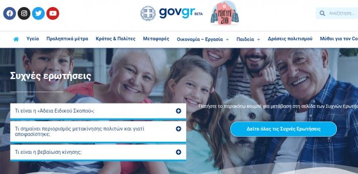 Η επίσημη ιστοσελίδα ενημέρωσης για τα μέτρα που λαμβάνονται από την Ελληνική Κυβέρνηση για τον νέο κορονοϊό