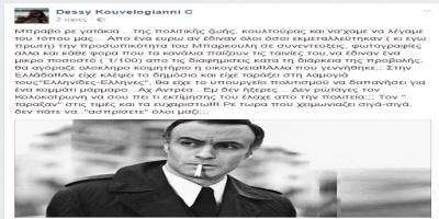 ΧΕΙΜΑΡΟΣ η Ντέσσυ Κουβελογιαννη   Συγκλονιστικές δηλώσεις για τον Μάρκουλη