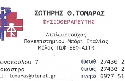 Σωτήρης Θ. Τομαράς