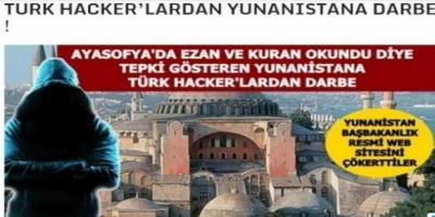 Απίστευτο: Τούρκοι χάκερ «χτύπησαν» την ιστοσελίδα του έλληνα πρωθυπουργού