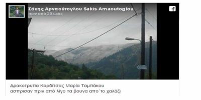 Βουνό της Ελλάδος ντύθηκε στα λευκά σήμερα! (PHOTO)