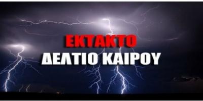 ΡΑΓΔΑΙΑ ΜΕΤΑΒΟΛΗ ! Εκτακτο δελτίο επιδείνωσης του καιρού: Ερχονται βροχές και καταιγίδες από αύριο