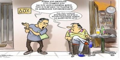 «Ταμπού » στην Ελλάδα των ΣΥΡΙΖΑΝΕΛ η απόλυση άχρηστων και τεμπέληδων δημοσίων υπαλλήλων !!!
