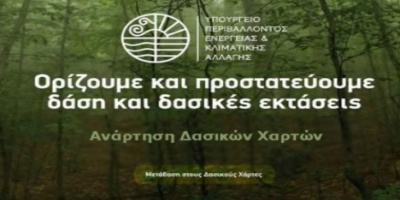 ΔΕΝ ΥΠΑΡΧΕΙ ....ΑΝΤΑΠΟΚΡΙΣΗ !!! Νέα παράταση στις αντιρρήσεις για τους δασικούς χάρτες