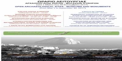 ΚΥΘΗΡΑ - ΩΡΑΡΙΟ ΛΕΙΤΟΥΡΓΙΑΣ ΑΡΧΑΙΛΟΓΙΚΩΝ ΧΩΡΩΝ & ΜΟΥΣΕΙΩΝ