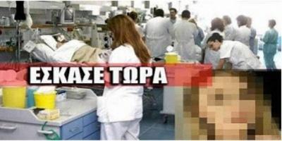 ΣΟΚ με Ελληνίδα παρουσιάστρια: Εσπευσμένα στο χειρουργείο μετά από ερωτική συνεύρεση με τρεις άνδρες
