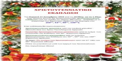 ΧΡΙΣΤΟΥΓΕΝΝΙΑΤΙΚΗ ΕΚΔΗΛΩΣΗ : Την Κυριακή 11 Δεκεμβρίου 2016 από τις 10.00 πμ. ως τις 13.30 στην πλατεία Αττικής