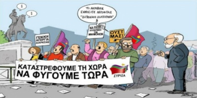 Όταν ο ΣΥΡΙΖΑ αντιπολιτεύεται την κυβέρνηση