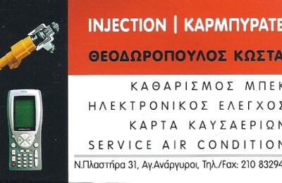 Injection | Καρμπυρατέρ