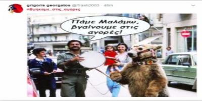 ΡΕΣΙΤΑΛ !!!!«Πάρτι» στο twitter: «Τ' άκουσες κυρ Στέφανε; #Βγήκαμε_στις_αγορές»